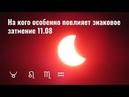 На кого особенно повлияет солнечное затмение 11.08