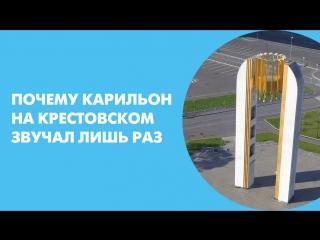 Почему карильон на Крестовском звучал лишь раз