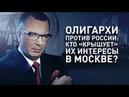 Олигархи против России кто «крышует» их интересы в Москве