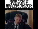 Отсоси у тракториста 😂 Полицейский с рублёвки - Яковлев 300 🆘🆘🆘 ПОДПИШИСЬ НА КАНАЛ 🆘🆘🆘