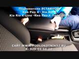 ПОДЛОКОТНИК Киа Рио 4 - Kia Rio 4 2019 Kia Rio X-Line -Киа Рио Х Лайн ОБЗОР и УСТАНОВКА в АВТО