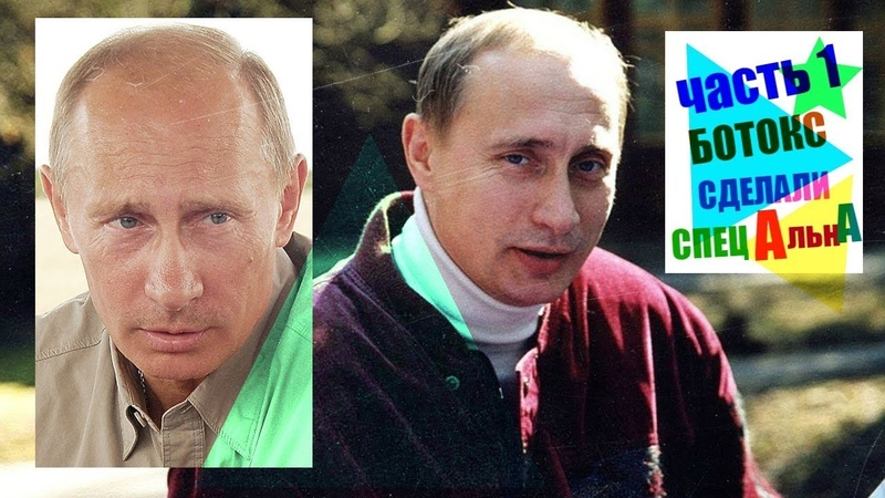 НАСТОЯЩИЙ ПУТИН ЖИВЁТ НЕ В РОССИИ, ДВОЙНИК ПУТИНА ВЗЯЛ УПРАВЛЕНИЕ РОССИЕЙ В СВОИ РУКИ. АФЕРА ВЕКА