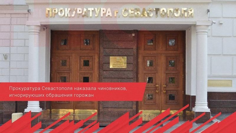 Прокуратура Севастополя наказала чиновников игнорирующих обращения горожан