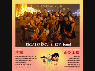 Китай  中国 - кalashnikov & ktv band  (lyric video)