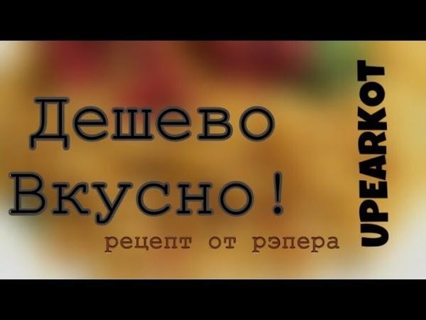 Рецепт | Вкусно и дешево | Рецепт от рэпера » Freewka.com - Смотреть онлайн в хорощем качестве