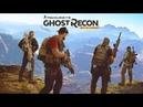 Прохождение Tom Clancy's Ghost Recon Wildlands Юри и Палито часть 1