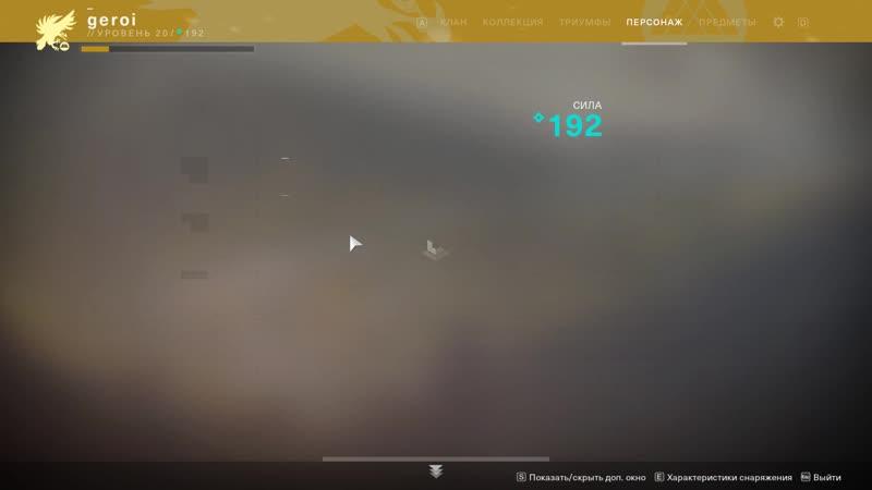 Destiny 2 2018.11.13 - 20.59.57.03