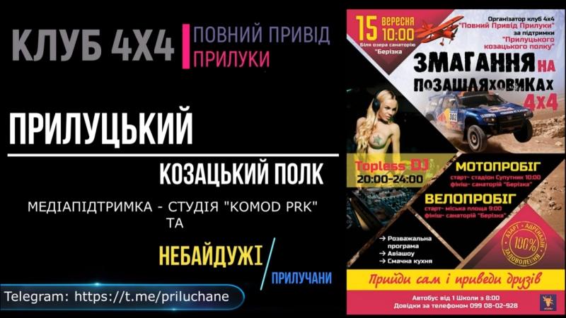 Козацький Полк запрошує на справжнє шоу!