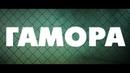 ГАМОРА - АУ