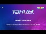 В преддверии нового сезона шоу «ТАНЦЫ» на ТНТ трансляция Всероссийской танцевальной гонки в Челябинске