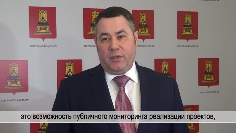 Игорь Руденя- Адресная инвестиционная программа - это прозрачный инструмент