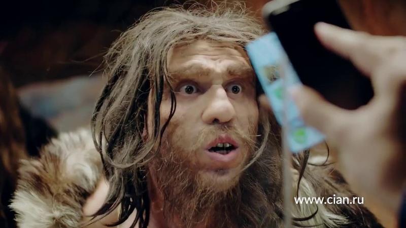 Рекламный ролик ЦИАН - Неандертальцы