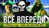 BIG RUSSIAN BOSS, БОЯРСКИЙ – ВСЕ ВПЕРЕДИ! | СМОТРЮ РАДИ ХАЙПА