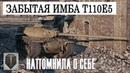 ЗАБЫТАЯ ИМБА T110E5 НАПОМНИЛА О СЕБЕ