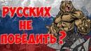 Не ври Русские не проиграли ни одной войны