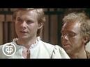 Ф Шиллер Заговор Фиеско в Генуе Серия 1 Малый театр Постановка Л Хейфеца 1980