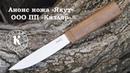 Анонс ножа Якут