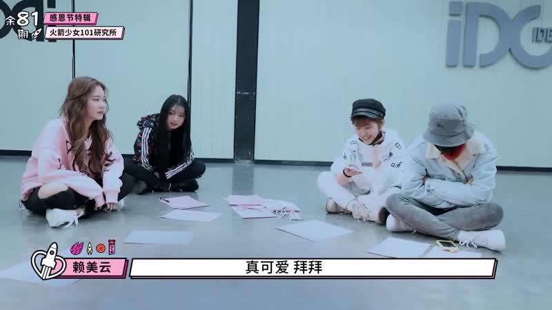 [Show] 181121 Rocket Girls 101 Research Institute Ep. 20 @ Meiqi XuanYi