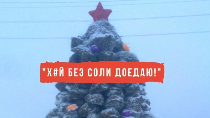 Ёлочка мне, бл*дь, нравится?! - Новый год с нетерпением ждет пенсионер из Бийска (РФ)