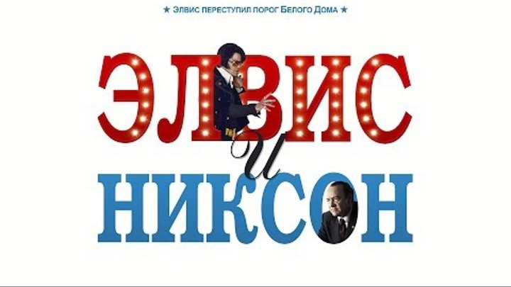 Элвис и Никсон / Elvis Nixon (2016) смотрите в HD