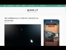 Как избавиться от битого пикселя на мониторе
