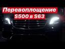 МАШИНА ВРЕМЕНИ В ВИНДЕ Дорестайл S500 2014 года превратили в рестайл S63 AMG W222 2018 года