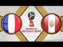 Франция - Перу | 21.06.2018 | Группа С | 2-й тур | Чемпионат Мира 2018 | FIFA World Cup | 720HD