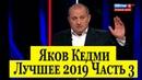 Яков Кедми. Лучшие выступления 2019. Часть 3