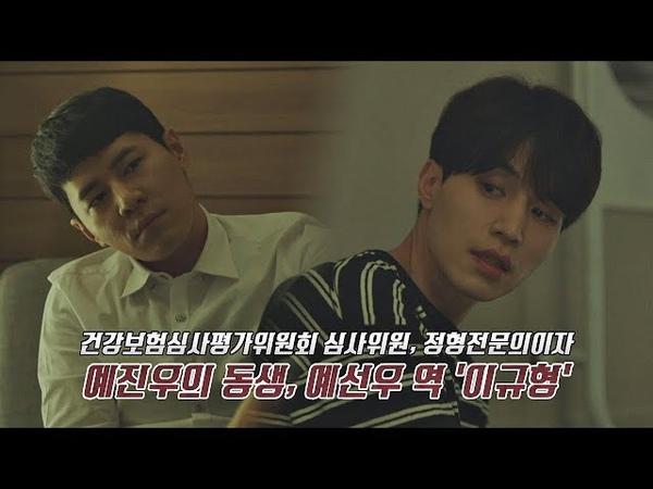 이동욱(Lee Dong-wook)의 지원군 역할 이규형, 많은 대화로 맞춰진 호흡! 라이프(Life) 더 비