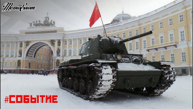 Танк КВ-1 на Дворцовой площади