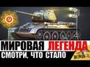 Т-34 85 - СМОТРИ, ЧТО С НИМ СТАЛО! ВЕТЕРАНЫ WoT ДОЖДАЛИСЬ в World of Tanks!?