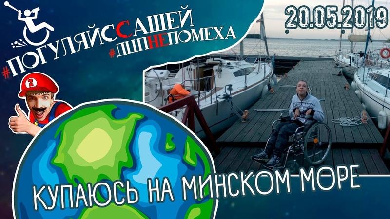 ДЦП не помеха. Купаюсь в Минском море (20.05.2019)