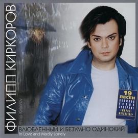 Филипп Киркоров альбом Влюблённый и безумно одинокий