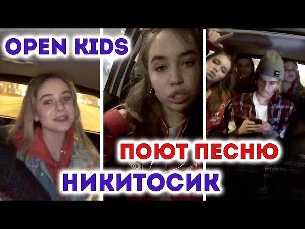 OPEN KIDS поют песню НИКИТОСИК ♫♫ НИКИТА ЗЛАТОУСТ ♫ ЮЛЯ ГАМАЛИЙ ЛЕРА ДИДКОВСКАЯ