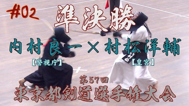 02【Полуфинал】Uchimura (Токийская полиция) × Muramatsu (Императорская гвардия)