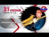 06-21 июня ЛО САКСОФОН