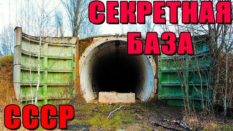 СЕКРЕТНЫЕ ОБЪЕКТЫ ВРЕМЁН СССР ч.1
