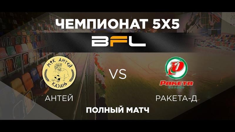 • Чемпионат BFL 5х5 • Антей Ракета Д • Полный матч