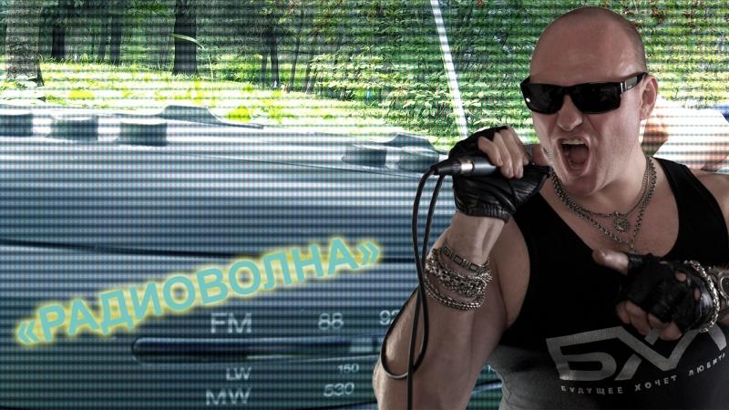 Дмитрий Короленко БХЛ* Радиоволна