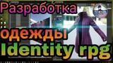 IDENTITY RPG online,mmo,прохождение, Town Square, Трейлер Создание дизайна женской одежды 2