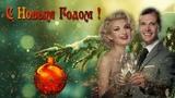 С Новым годом,Друзья! - исполняет песню - Александр Закшевский