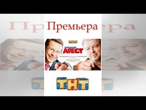 Сериал Домашний арест 1-16 серия (2018, ТНТ) все серии