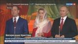 Новости на Россия 24 Владимир Путин поздравил всех православных с праздником Пасхи