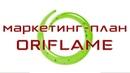 Маркетинг план Орифлэйм (Oriflame) Россия 2019