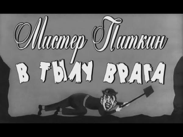 Мистер Питкин в тылу врага (Англия, 1958) комедия, Норман Уиздом, дублирует Георгий Вицин