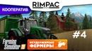 Farming Simulator 2019 _ 4 _ Кооператив! Неудержимые фермеры