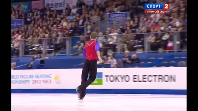 Фигурное катание Чемпионат мира 2012 Мужчины Короткая программа Спорт 2 30 03 20