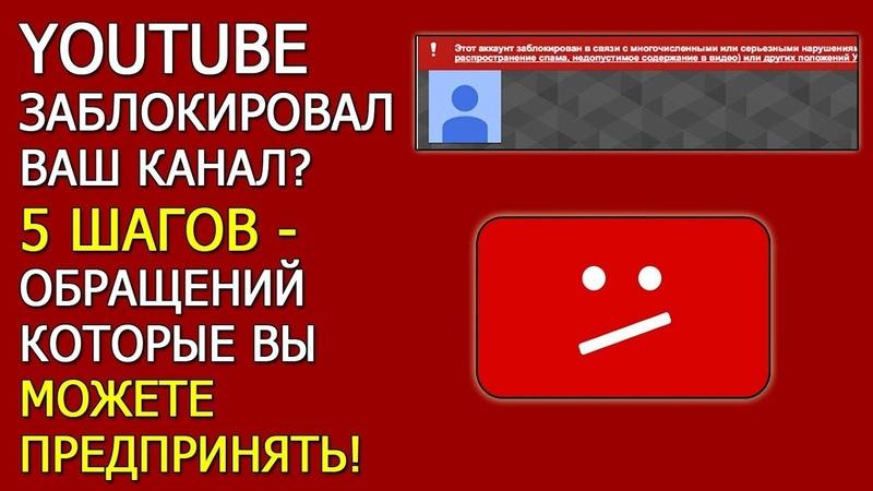 YouTube заблокировал ваш канал? 5 шагов и вариантов помощи!