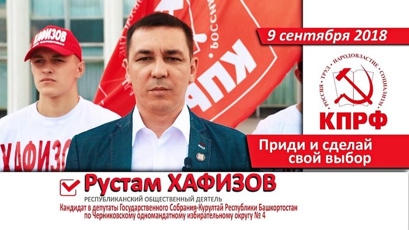 предвыборный ролик Рустам Хафизов