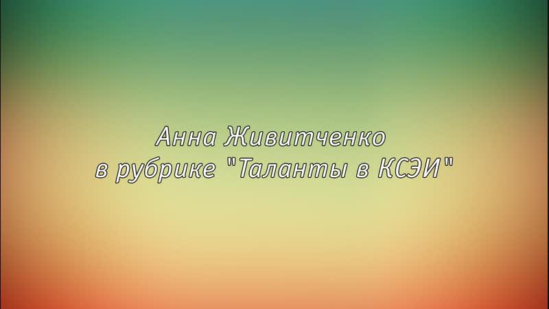 Анна Живитченко в рубрике Таланты в КСЭИ